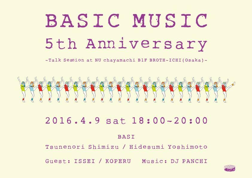 BASIC MUSIC 5周年トークイベント