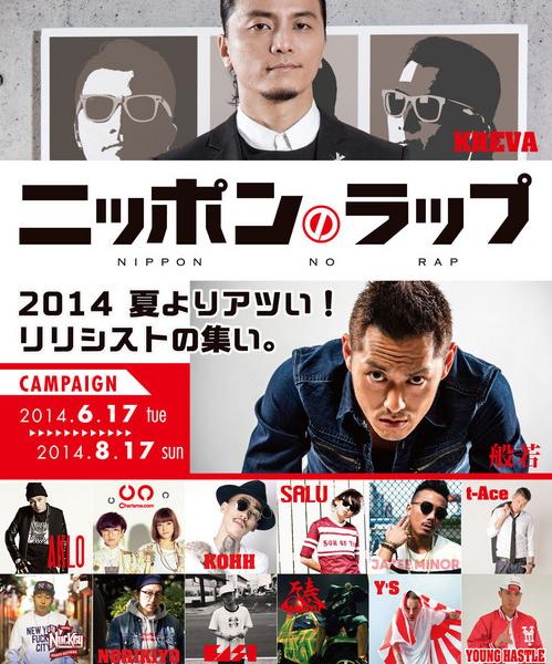 タワーレコードとマンハッタンレコードで日本語ラップキャンペーン開催!