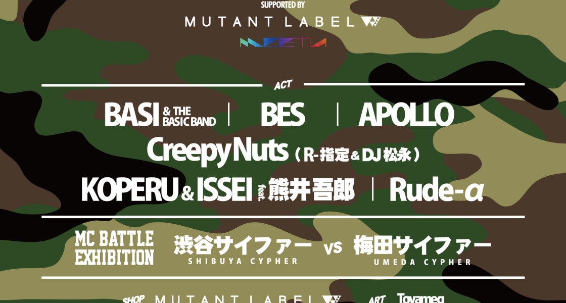 MUTANT CAMPにBASI & THE BASIC BANDで出演!