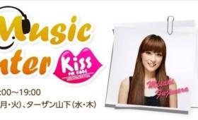 "KISS FM KOBE ""Kiss Music Presenter"" BASI出演"