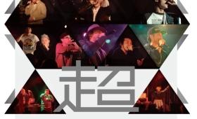 BASI参加「超・ライブへの道 ~2014春のTour~ 東京公演&大阪公演」発売