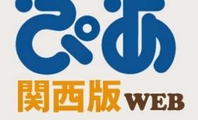 ぴあ関西版WEB インタビュー