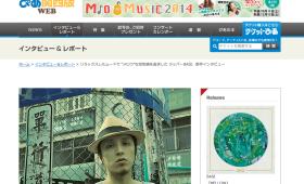 ぴあ関西版WEB x BASI インタビュー